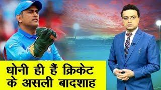 MS Dhoni बने इस दिग्गज के All Time फेवरेट टीम के कप्तान | NN Sports