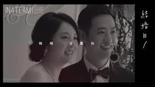 婚錄IN4TEAM   美式婚禮   婚禮錄影   婚錄推薦 - 慢慢喜歡你