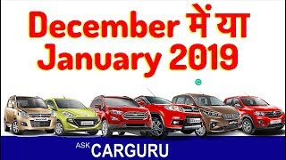 Discount on Car, December Discount या January 2019 में ? जानिए CARGURU से |