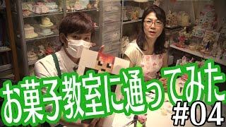 【マイクラ】お菓子教室に通ってみたPart4【赤髪のとも】with Google Play thumbnail