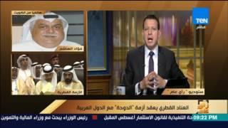 فؤاد الهاشم : الأزمة مع قطر أصبحت مسألة حسابات ولانريد تدخل أطراف دولية على غرار مساعي الدوحة