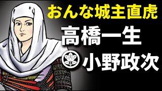 大河ドラマ・あの人のハマり役 『おんな城主直虎』より高橋一生『小野政次』