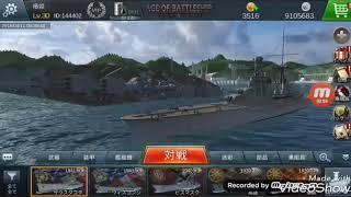 world war battleship【WWB】突然の港バグ