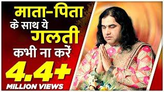 Mata Pita Ke Sath Ye Galti Kabhi Na Karen || माता पिता के साथ ये गलती कभी ना करें ||