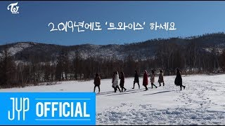 TWICE TV '올해 제일 잘한 일(The Best Thing I Ever Did)' EP.02
