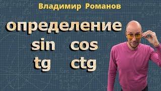 СИНУС КОСИНУС ТАНГЕНС и котангенс угла 9 класс