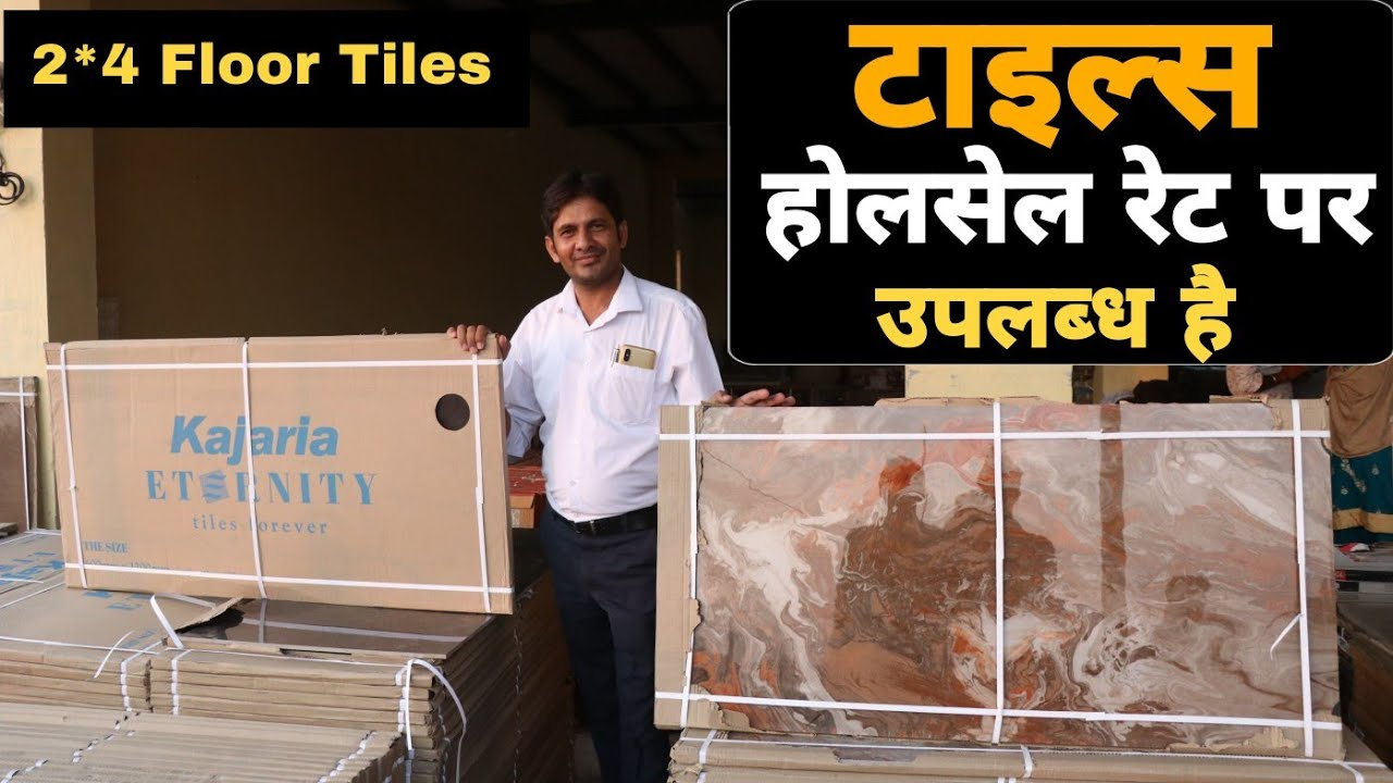 Cheapest Kajaria Tiles 2 By 4 Tiles At Wholesale Price Home Kitchen Office Decorative Tiles Youtube