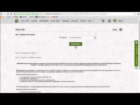 Заказ Интернет карты в Приват24