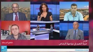 الأردن:  حرية التعبير في مواجهة الرصاص ج2