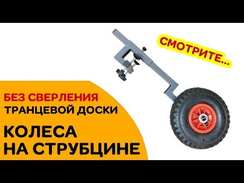 Съемные транцевые колеса без сверления транца