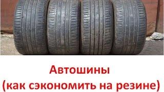 видео купить недорого в Санкт-Петербурге резину