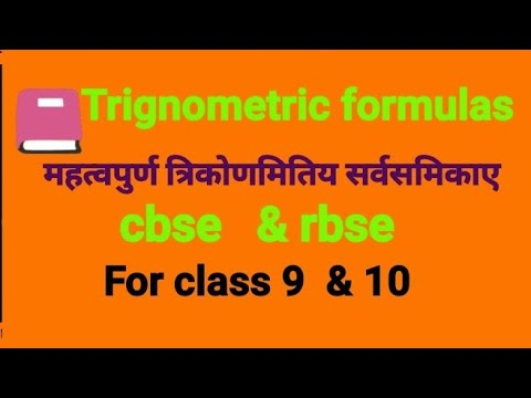 important properties of trigonometry for class 9 &10 cbse &also rbse