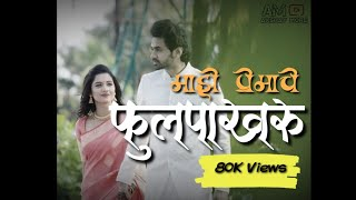 माझ्या प्रेमाच्या फुलपाखरा/Mazya Premachya Fulpakhara/Whatsapp Status