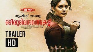 Ozhivudivasathe Kali - Theatrical Trailer │Papaya Media