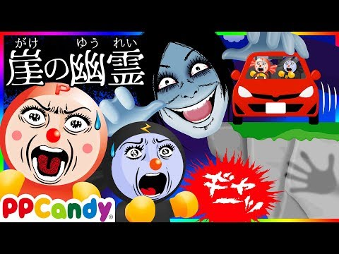ppcandy-cartoon---ghosts-on-the-cliff