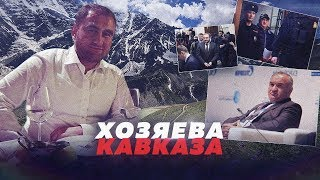 КЛАН АРАШУКОВЫХ ЗАПУГИВАЕТ СВИДЕТЕЛЕЙ? // Алексей Казаков