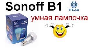 Sonoff B1. Умная лампочка Sonoff B1 против Xiaomi Yeelight.