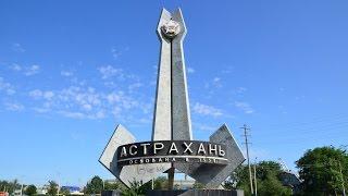 Астрахань. Достопримечательности города и окрестности