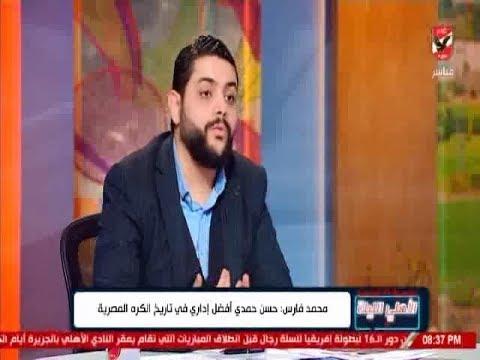 محمد فارس : حسن حمدى افضل ادارى فى تاريخ الكرة المصرية
