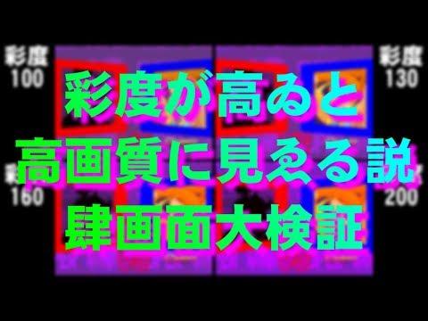 [豪鬼] 彩度(Saturation)が高ゐと高画質に見ゑる説 - SUPER STREET FIGHTER II X for 3DO