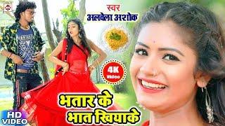 भतार के भात खियाके || Bhatar Ke Bhat Khiyake || Alwela Ashok || Hit Bhojpuri Video songs Latest New