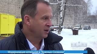 """Модернизация котельной в """"Красных Сосенках"""""""