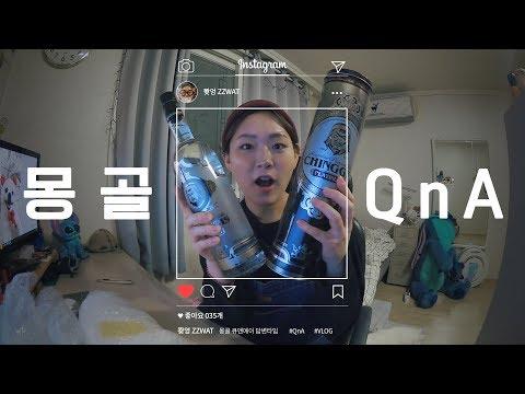 [ 쫮엉 ] 몽골에서 보드카를 받다!!! 🇲🇳몽골여행 QnA 답변 | Mongolia travel QnA