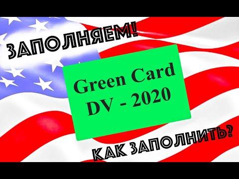 Заполняем анкету Green Card DV-2020 ( Лотерея Грин Кард )/ Как заполнять анкету /инструкция.