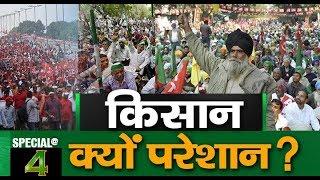 किसान  क्यों परेशान ?   30   Nov   Special Bulletin @4   Zee Salaam