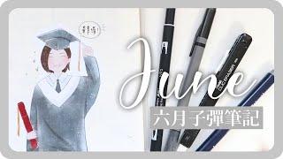 我要畢業了!六月子彈筆記設計分享 June Bullet Journal |畢業季Graduation| Plan With Me 2020|舖米Pumi