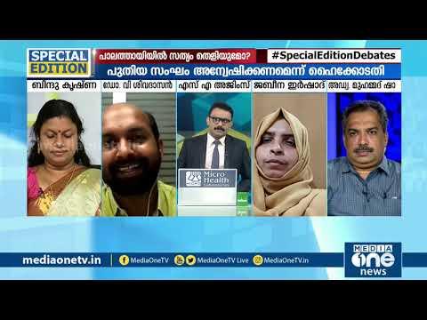 പാലത്തായിയില് സത്യം തെളിയുമോ? Special Edition | SA Ajims | Palathayi case