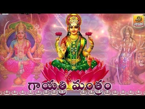 Om Bhur Bhuva Swaha  | Gayatri Mantram Telugu | Gayatri Mantra 108 times | Telugu Bhakti Songs