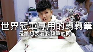 [chu日常] 是誰想要看我轉筆的阿?!【世界冠軍專用的轉轉筆】