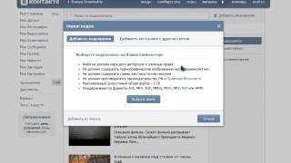 Как загрузить видео в контакт(, 2012-10-25T08:15:16.000Z)