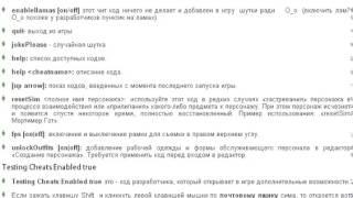 Коды для Симс 3 (коды на sims 3)