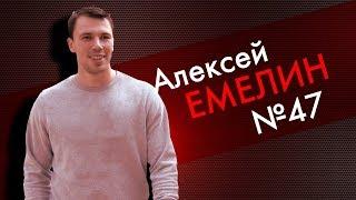 Овертайм Live #5 Алексей Емелин