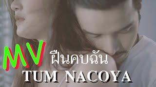 MV ฝืนคบฉัน : ตั้ม นาโคย่า Feat.น้ำเพชร [[OFFICIAL MUSIC ]] แสดง อำพล ,นุ๊ก นาตยา:แก้วขนเหล็ก