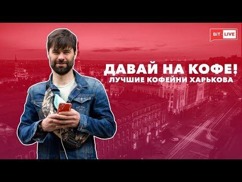 Где попить кофе в Харькове: советы от Владимира Задираки   Давай на кофе