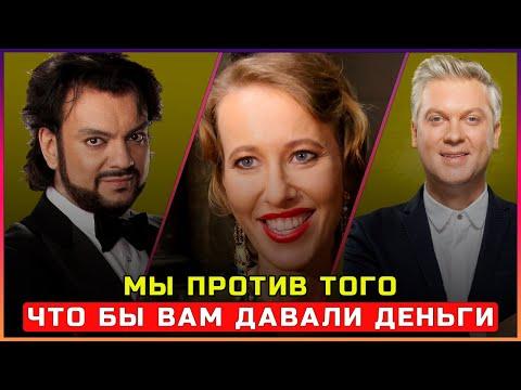 «Нельзя раздавать народу деньги» Киркоров и другие выступили против выплат населению!