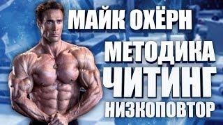 Майк ОХёрн - методика, читинг, низкоповторка - мнение Юрия Спасокукоцкого