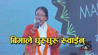 Bima Kumari dura singing in festival  || जब बिमा कुमारी दुराले माईक समाईन, सबैका मन धुरुधुरु रोए