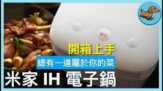 總有一道屬於你的菜,無敵雲端電鍋!|米家 IH 電子鍋 開箱上手#33 |Xiami Mijia IH rice cooker Unboxing