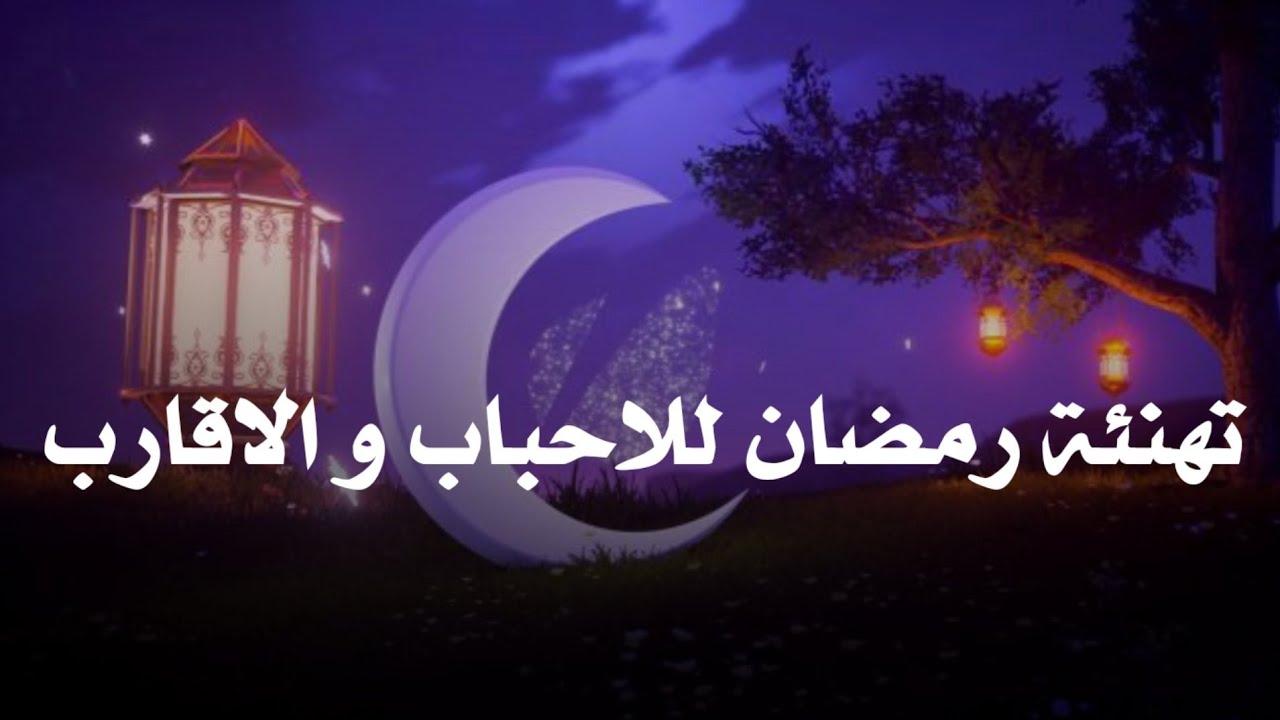 تهنئه رمضان 2021 لعائلتي حالات واتس اب تهاني رمضان لعائلتي استوريات انستا تهاني رمضان لعائلتي Youtube