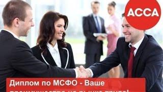 Комплекс АССА DipIFR(рус). Подготовка к летней сессии 2017. Открытое занятие