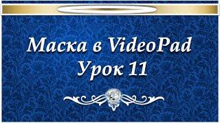 Маска в VideoPad №11