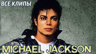 Все клипы MICHAEL JACKSON // Самые популярные клипы и песни Майкла Джексона