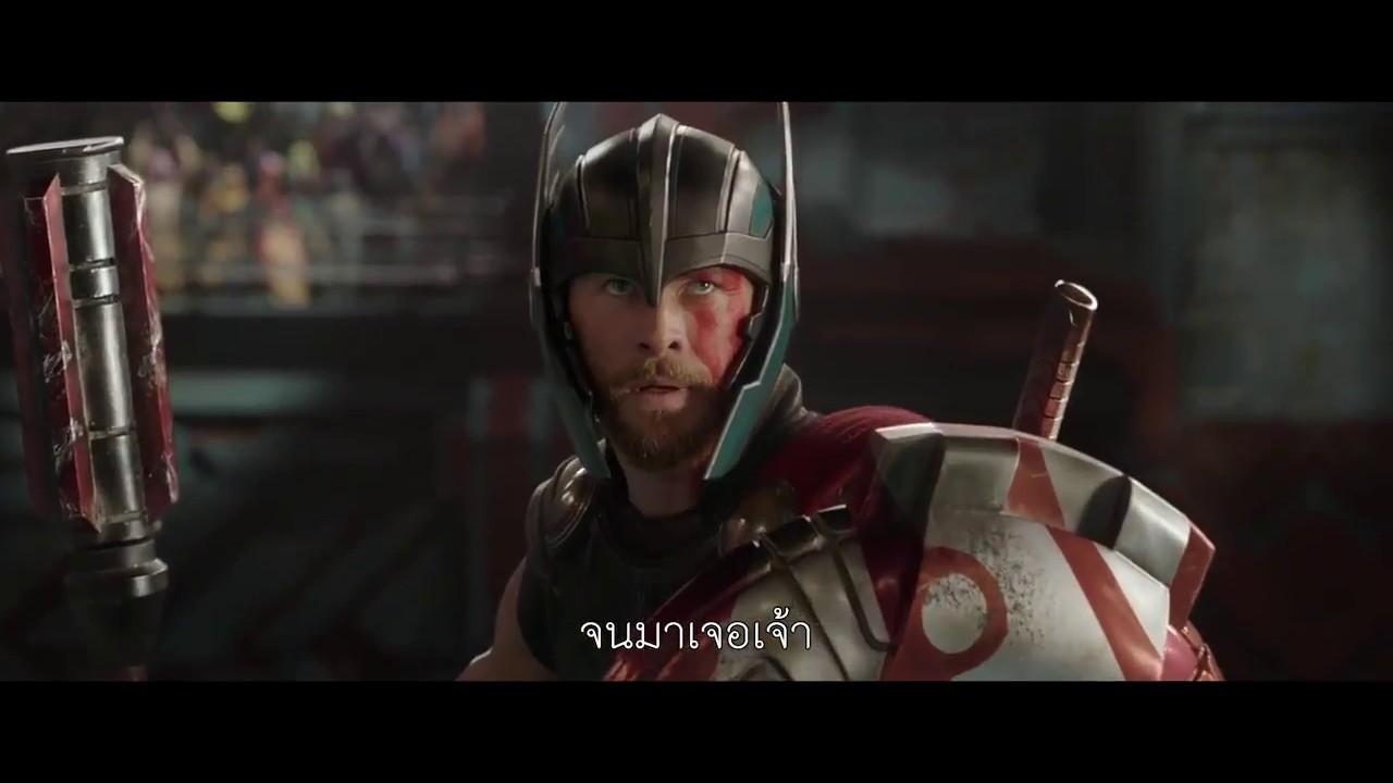Thor ragnarok ศึก อวสาน เทพเจ้า