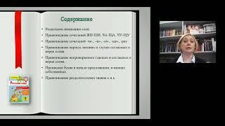 """""""Русский язык в начальной школе"""": вебинар для родителей"""