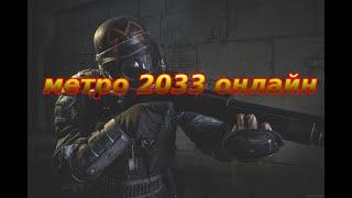 Игра Метро 2033 онлайн. Клановая война с кланом Калибр 9 мм.