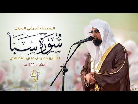 سورة سبأ   المصحف المرئي للشيخ ناصر القطامي من رمضان ١٤٣٨هـ   Surah-Saba